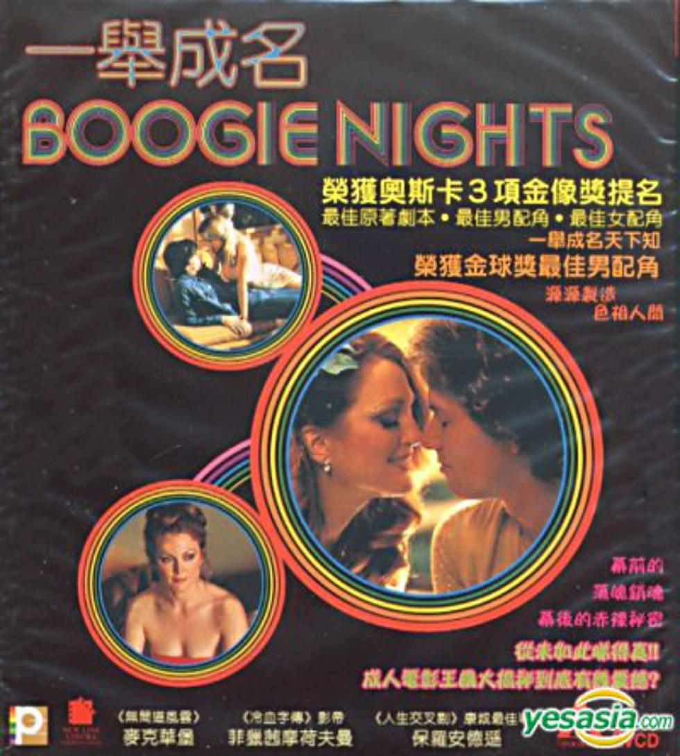Boogie nights : Son superbe engin le rend célébre (Chine)